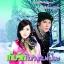 E-book เก็บรักในวันหิมะโปรย / ญดา thumbnail 1