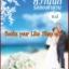 หวานนักรักของซาตาน / หงส์ (ณ จรร) ใหม่ทำมือ thumbnail 2