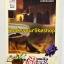ทะเบียนรักเพลิงอสูร / มัสยามันตรา สนพ วีนัสพลัส หนังสือใหม่**มีตำหนิ***เฉพาะขอบปก เหลืองคะ *** thumbnail 1