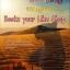 เล่ห์รักปีศาจทะเลทราย (ฉบับรีไรท์) ชุด เล่ห์รักพิศวาสทะเลทราย ลำดับที่ 1 / ปลายน้ำ หนังสือใหม่ thumbnail 3