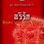อริรัก ( นิยายจีน ชุด พันธะสัญญาแห่งใจ ลำดับที่ 1) / ซู่เฟิน หนังสือใหม่ทำมือ thumbnail 2