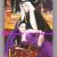 เชลยใจเจ้าบัลลังก์ / ศิริภักดิ์ หนังสือใหม่ [ มีตราโปรโมชั่น ที่ กระดาษ รองปก ด้านหลัง ] thumbnail 1