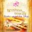 นางบำเรอยอดรัก (Fullversion & Uncensored) / ใบบัว,baiboau,ญาณกวี หนังสือใหม่ ทำมือ *** สนุกค่ะ*** thumbnail 3
