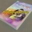 โปรจับคู่ส่งฟรี มนตร์หัวใจ...ไฟรัก / เพลงดาว สนพ.ไอวี่ หนังสือมือสอง แม่ค้าอ่านเองคนเดียว***สนุกคะ*** thumbnail 3