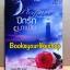 ปีกรักมาเฟีย / มุกปรินทร์ สนพ.อินเลิฟ PASSION หนังสือใหม่ thumbnail 1