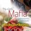 เปิดจอง ส่งฟรี มาเฟียก้นครัว&มาเฟียพ่อลูกอ่อน รวมเป็นเล่มเดียวกัน / bigger หนังสือใหม่ทำมือ ( ส่งพิมพ์ สค 61 ) thumbnail 1