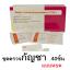ชุดตรวจกัญชาแบบตลับ (Bioline THC Card 40T) 40 ชิ้น ไบโอไลน์ ทีเอชซี การ์ด เป็นชุดตรวจแบบเร็ว สามารถอ่านผลได้ด้วยตาเปล่า ใช้สำหรับตรวจหากัญชาในปัสสาวะ โดยสามารถตรวจพบได้ตั้งแต่ความเข้มข้น 50 นก./มล. ขึ้นไป สำเนา thumbnail 1