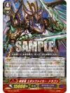 G-FC01/008. Interdimensional Dragon, Epochmaker Dragon. Gear Chronicle. GR