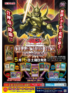 Yugioh Collector Pack 1 BOX