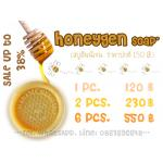 สบู่ Honeygen Vitamin E มาดามเฮง (ฮันนี่เจน) X 6 ก้อน