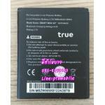 แบตเตอรี่ True Smart Max 4.0 (TruemoveH)