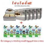 ซื้อ Collageny 6 กล่อง แถมฟรี Piggypuff Girls 6 หลอด 1 ชิ้น