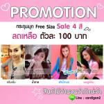 Promotion ลด กระดุมมุก free size 4 สี ครีมเข้ม น้ำตาล ฟ้าน้ำทะเล ชมพู เหลือตัวละ 100 บาท จ้าาาา