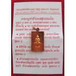 เหรียญท้าวเวสสุวรรณ พิมพ์สี่เหลี่ยมเนื้อทองแดง หลวงพ่ออิฏฐ์ พ.ศ.2552 วัดจุฬามณี พร้อมใบคาถาค่ะ