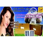 รกแกะ 50000 mg Maxi Placental
