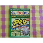 Sudoku PRO1 เล่ม 2