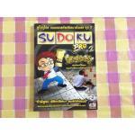 Sudoku PRO2 เล่ม 2