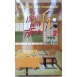หนังสือเล่นโกะอย่างเซียน เล่ม 2