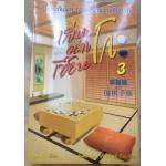 หนังสือเล่นโกะอย่างเซียน เล่ม 3