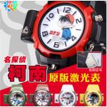 นาฬิกาโคนันเลเซอร์ (กล่องเหล็ก) Detective Conan Anime Watch