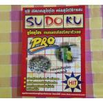 Sudoku PRO1 เล่ม 1