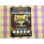 Sudoku PRO2 เล่ม 3