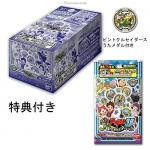 เหรียญโยไควอช YoKai Medal U stage1 Updated! Uta Medal Hit Parade [1BOX 24pcs]
