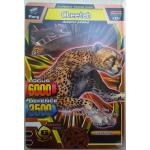 GREAT-ANIMAL-KAISER-Ver-1-Bronze-Rare-Cheetah