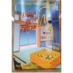 หนังสือเล่นโกะอย่างเซียน เล่ม 4