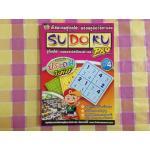 Sudoku PRO1 เล่ม 4