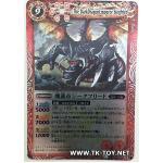 BATTLE SPIRITS X-RARE The DarkDragonEmperor Siegfried