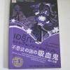 เอริกะ แวมไพร์ยอดนักสืบ ตอน แดร็กคิวล่าในเมืองมหัศจรรย์ Jiro Akagawa เขียน ทีปลิต แปล***สินค้าหมด***