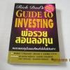 พ่อรวยสอนลงทุน (Guide to Investing) Robert T. Kiyosaki, Sharon L. Lechter C.P.A. เขียน ดร.สมจินต์ ศรไพศาล/ สายเธียร ทองเปล่งศรี/ มัทยา ดีจริงจริง/ เกียรติศักดิ์ สิริรัตนกิจ แปล***สินค้าหมด***
