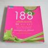 188 เคล็ดลับชะลอวัย (188 All Day Anti-aging Tips) พิมพ์ครั้งที่ 2 แพทย์หญิงธิดากานต์ รุจิพัฒนกุล เขียน