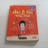 กริยา 3 ช่อง ท่องได้ เข้าใจดี โดน Phra Jun