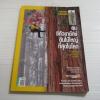 NATIONAL GEOGRAPHIC ฉบับภาษาไทย ธันวาคม 2555 สนซีคัวยายักษฺต้นไม่ใหญ่ที่สุดในโลก