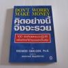 คิดอย่างนี้จึงจะรวย (Don't Worry Make Money) Richard Carlson, Ph.D. เขียน สงกรานต์ จิตสุทธิภากร แปล***สินค้าหมด***