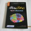 เซียนปริศนา สนุกฮา พัฒนาสมอง Akira Aizawa เขียน ดร.บัณฑิต โรจน์อารยานนท์ แปล***สินค้าหมด***