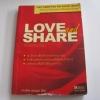 เรียนภาษาอังกฤษจากเรื่องที่คุณชื่นชอบ LOVE AND SHARE รักและแบ่งปัน พิมพ์ครั้งที่ 6