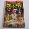 ตำนานวีรบุรุษสามก๊ก เล่ม 1 Quan Ying Dong เรียบเรียงและวาดภาพ ไอรีน เป แปล***สินค้าหมด***
