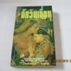 อัศวินเถื่อน (Wild Baron) Maderine Tresies เขียน วิเศษณี แปล***สินค้าหมด***