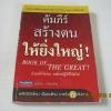คัมภีร์สร้างตนให้ยิ่งใหญ่ ! (Book of The Great!) ธนโชค เรียบเรียง***สินค้าหมด***
