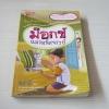 หนังสือสองภาษาไทย-อังกฤษ ม็อกซ์ แมวมหัศจรรย์ สุมาลี เขียน วราพงษ์ พงศ์เจตน์พงศ์ ภาพ***สินค้าหมด***