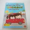 เก่งภาษาจีนด้วย 1,000 คำศัพท์และประโยค เล่ม 2