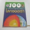 100 เรื่องน่ารู้เกี่ยวกับโลกของเรา ปีเตอร์ ไรลีย์ เรื่อง ชวธีร์ รัตนดิลก ณ ภูเก็ต แปล***สินค้าหมด***