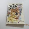 จิโร่ 730 วันกลับคืนถิ่น อายาโนะ มาซารุ เขียน ซุ้มขาโบ้ แปลจากภาษาญี่ปุ่น***สินค้าหมด***
