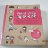 พูดญี่ปุ่นจากจินตภาพ Mind Map Japanese พิมพ์ครั้งที่ 4 โดย ebidora (แถม CD การออกเสียงภาษาญี่ปุ่น)***สินค้าหมด***