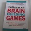 เกมลับคมสมอง (Brain Buliding Games) Allen D. Bragdon & David Gamon, Ph.D. เขียน เฉลิมชัย เลิศทวีพรกุล แปล***สินค้าหมด***