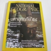 NATIONAL GEOGRAPHIC ฉบับภาษาไทย มหาอุทกภัย' 54 ธันวาคม 2554***สินค้าหมด***