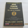 สุดยอดปรัชญาชีวิตและข้อคิดจาก The Lord of The Rings (Tolkien's Ordinary Virtues) Mark Eddy Smith เขียน แซนดี้ แปลและเรียบเรียง***สินค้าหมด***